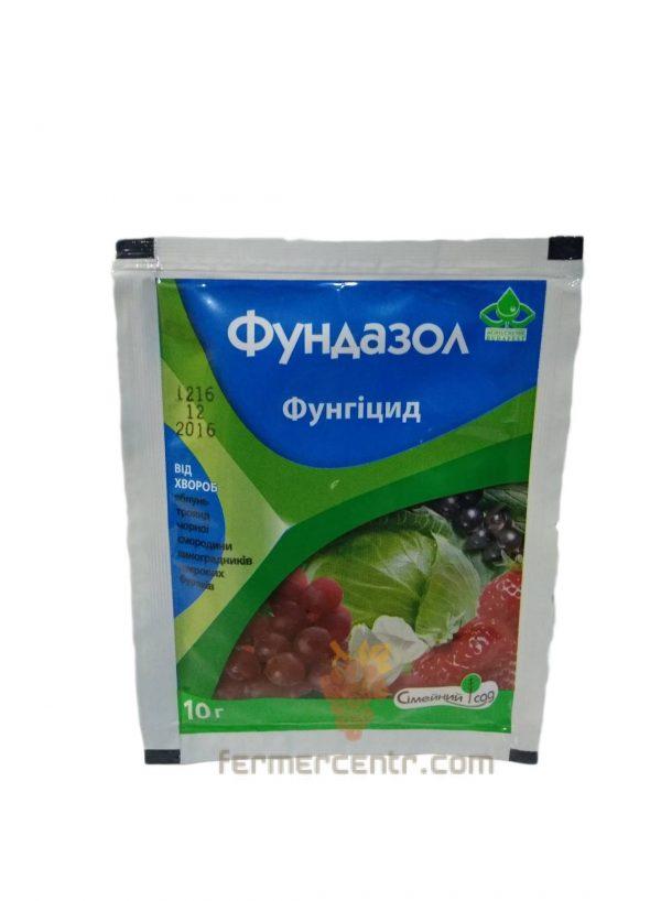 фундазол 10 гр