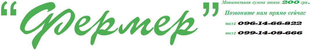 """ФЕРМЕР"" Logo"